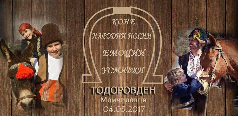 Тодоров Ден